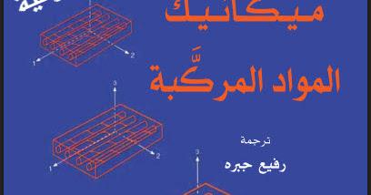 كتاب ميكانيك هندسي pdf