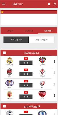 لايف بلس - تطبيق اندوريد للبث المباشر ونقل المباريات
