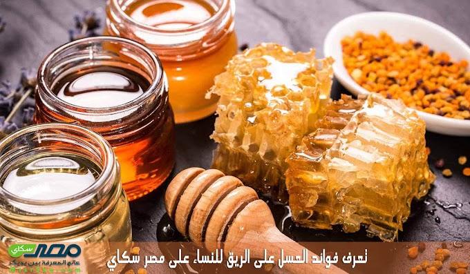 تعرف فوائد العسل على الريق للنساء على مصر سكاي