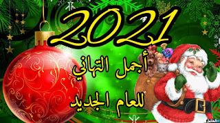 صور السنة الجديدة 2021 اجمل الصور للعام الجديد