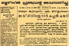 ഫ്രഞ്ചുകാർ-ആധുനിക ഇന്ത്യ-ഇന്ത്യ ചരിത്രം