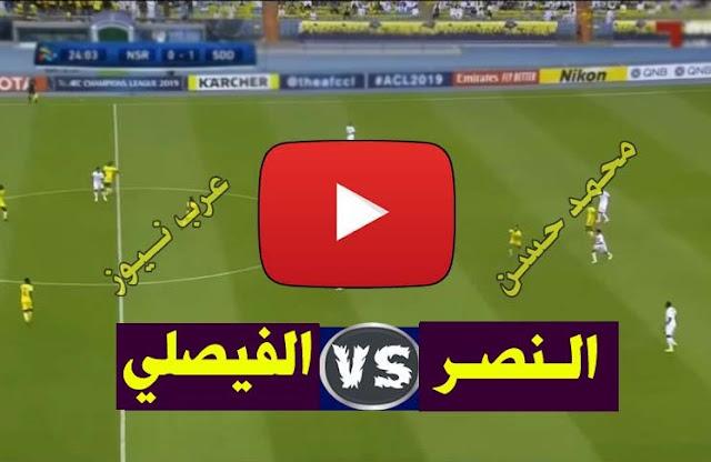 موعد مباراة الفيصلي والنصر بث مباشر بتاريخ 07-03-2020 الدوري السعودي