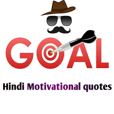 hindi motivational thought for life