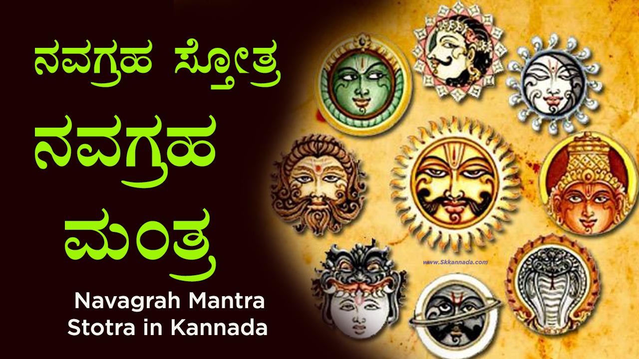 ನವಗ್ರಹ ಸ್ತೋತ್ರ - ನವಗ್ರಹ ಮಂತ್ರ - Navagrah Mantra Stotra in Kannada