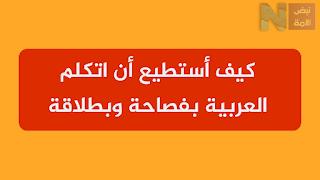 كيف أستطيع أن اتكلم العربية وبطلاقة