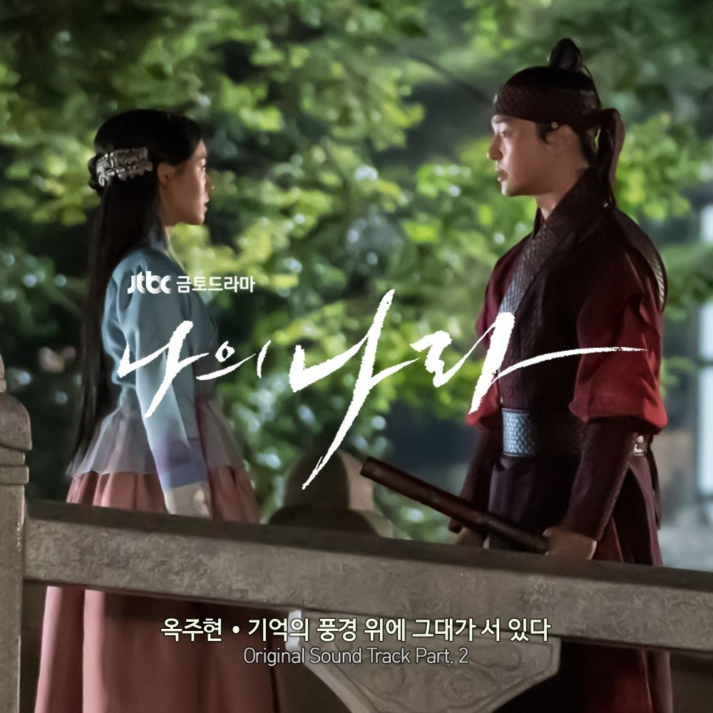 Ock Joo Hyun – My Country: The New Age OST Part.2