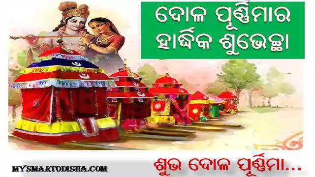 Dola Purnima (Dola Yatra) 2021 — Odia Wallpaper, Scraps, e-Greeting Cards and Wishes