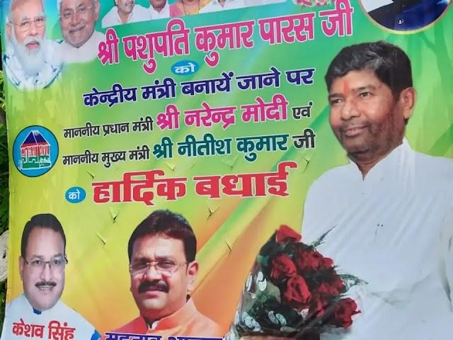 पारस बने मंत्री, CM नीतीश को मिल रही बधाई:LJP नेता ने पटना की सड़कों पर नीतीश कुमार को बधाई देने का लगाया पोस्टर, चर्चा तेज- JDU कोटे से पारस बने हैं मंत्री