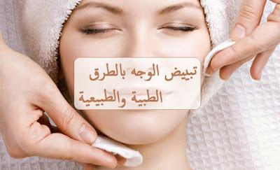 تبييض الوجه بالطرق الطبية والطبيعية