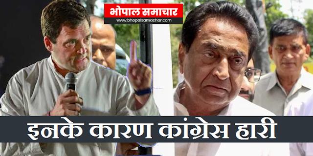 KAMAL NATH ने पार्टी से ऊपर अपने बेटे को रखा: राहुल गांधी   MP NEWS