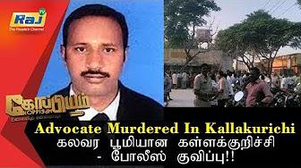 Koppiyam 05-01-2018 Advocate Murdered In Kallakurichi