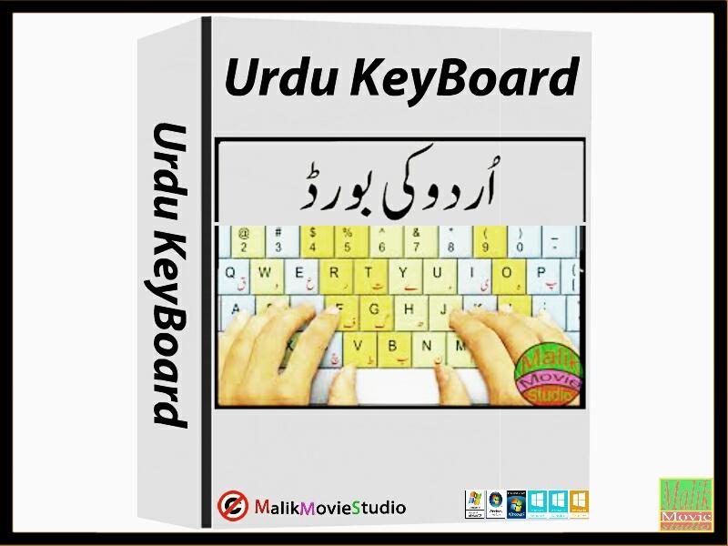 Download Urdu keyboard 1.0 Free Download ~ MalikMovieStudio