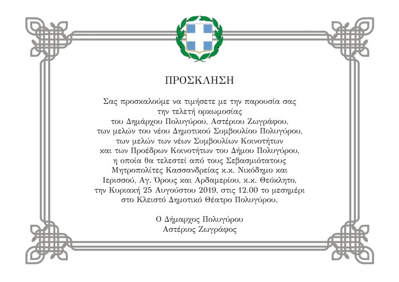 Την Κυριακή 25 Αυγούστου ορκίζεται η νέα δημοτική αρχή του Πολυγύρου