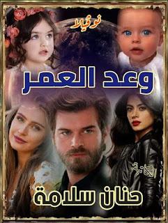 نوفيلا وعد العمر كاملة بقلم الكاتبة حنان سلامة