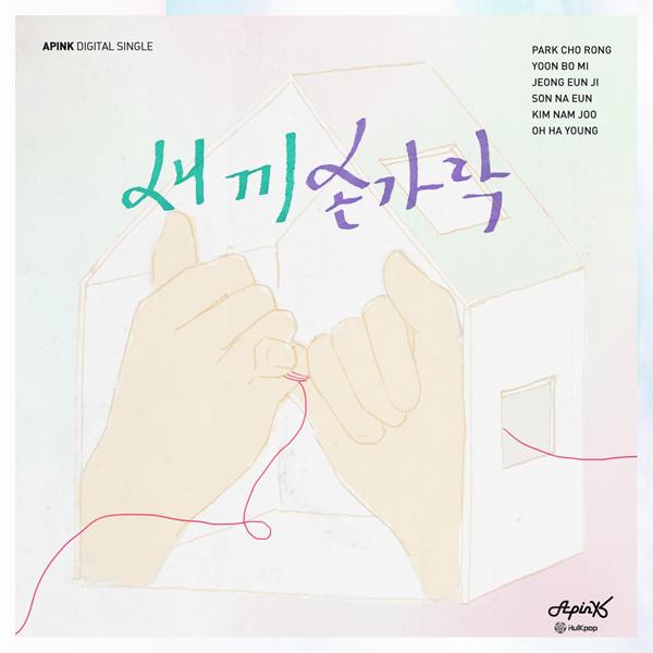 DL MP3] [Single] Apink - Sunday Monday (Japanese Version) (ITUNES