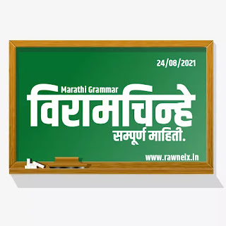 विराम चिन्हे (Viram Chinh In Marathi)