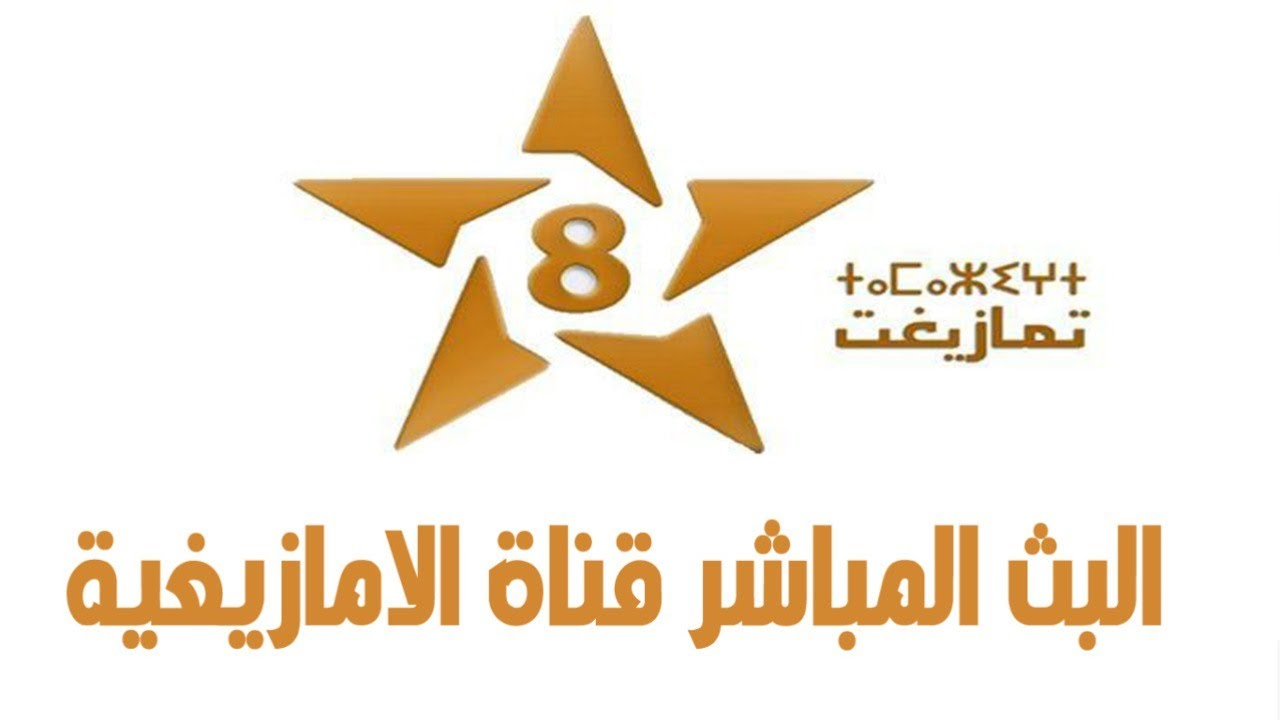 قناة تمازيغت المغربية مباشرة 2020 دروس التعليم عن بعد TAMAZIGHT Maroc LIVE 2020
