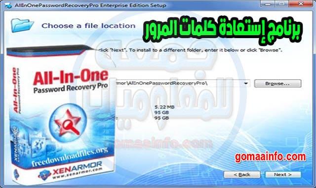برنامج إستعادة كلمات المرور All-In-One Password Recovery Pro Enterprise Edition
