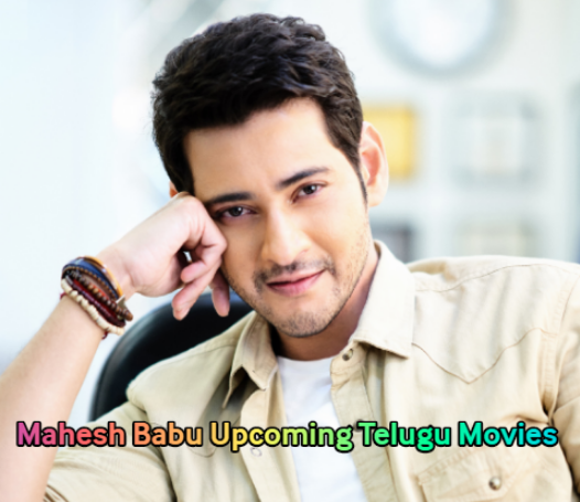 mahesh-babu-upcoming-telugu-movies-list-2020-21