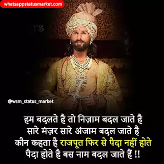 rajput status in hindi images download