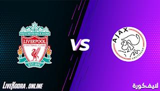 مشاهدة مباراة ليفربول وأياكس أمستردام بث مباشر بتاريخ 01-12-2020 في دوري أبطال أوروبا