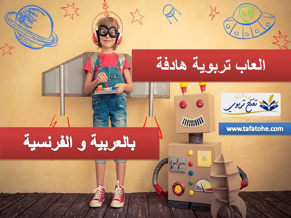 مجموعة ألعاب تربوية رائعة بالعربية و الفرنسية
