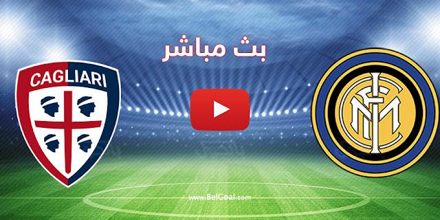 موعد مباراة كالياري وانتر ميلان بث مباشر بتاريخ 13-12-2020 الدوري الايطالي