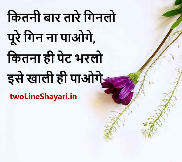Life quotes images, Life quotes in Hindi 2 Line images, Life quotes in Hindi 2 Line images download