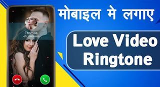 Mobile Video Ringtone Kaise Lagaye Jankari Hindi me