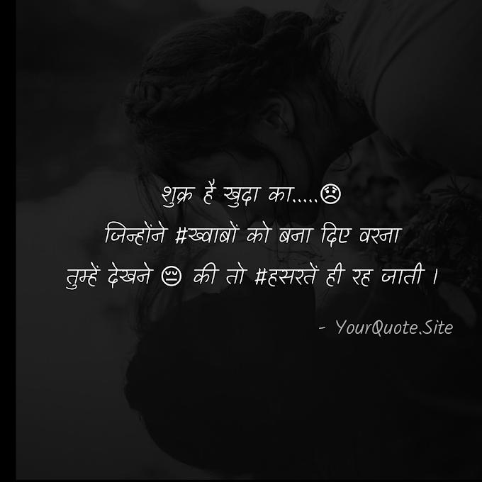 शुक्र है खुदा का ( Sad Hindi Shayari Images )