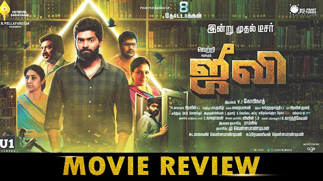 Jiivi Tamil Dvd Released - Tamilrockersws Download And