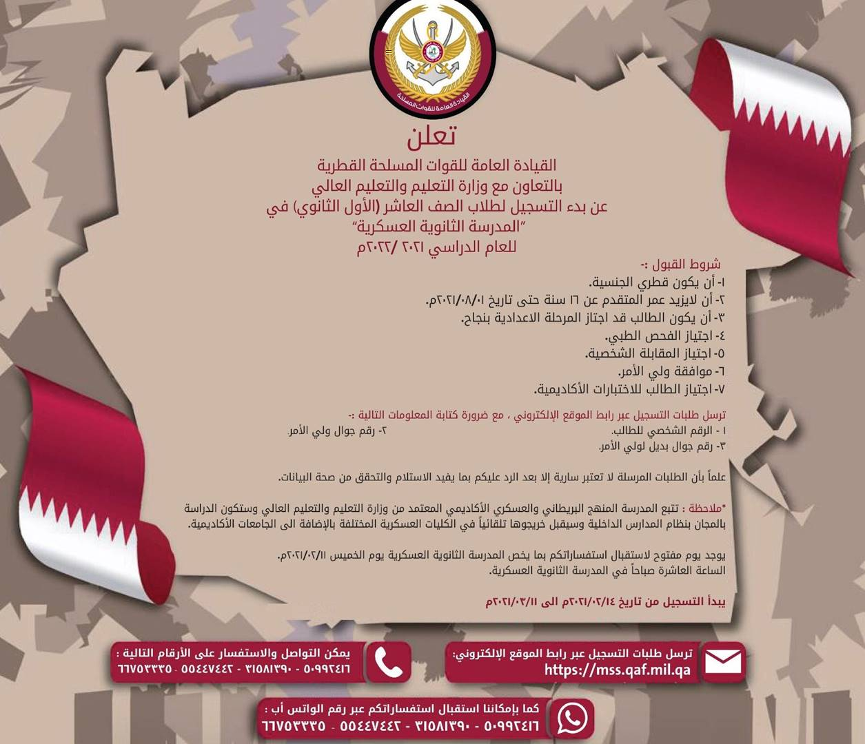 اعلان القيادة العامة للقوات المسلحة القطرية عن التسجيل في المدرسة الثانوية العسكرية