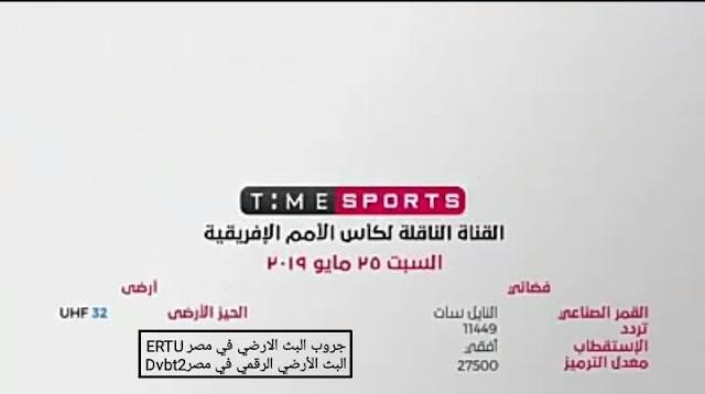 تردد قناة تايم سبورت الأرضية لمتابعة مباريات كاس أمم أفريقيا 2019 بالمجان