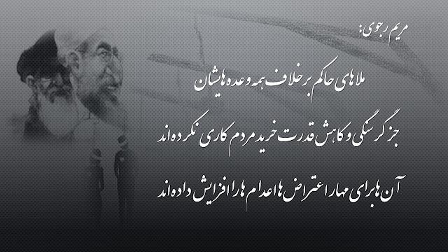 ایران-پیام مریم رجوی به تظاهرات هموطنان در لندن- ۲۹ آبان ۱۳۹۵