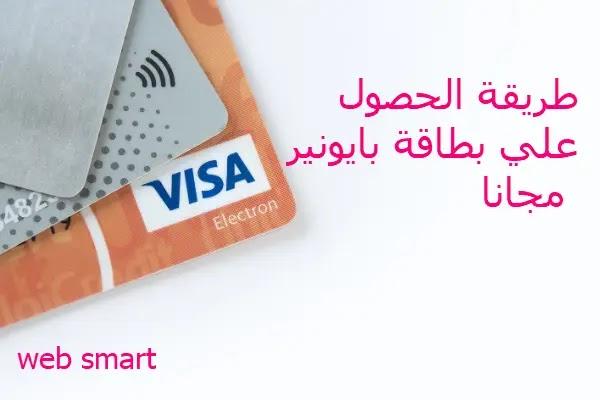 طريقة طلب بطاقة بايونير مجانا بسهولة تامة