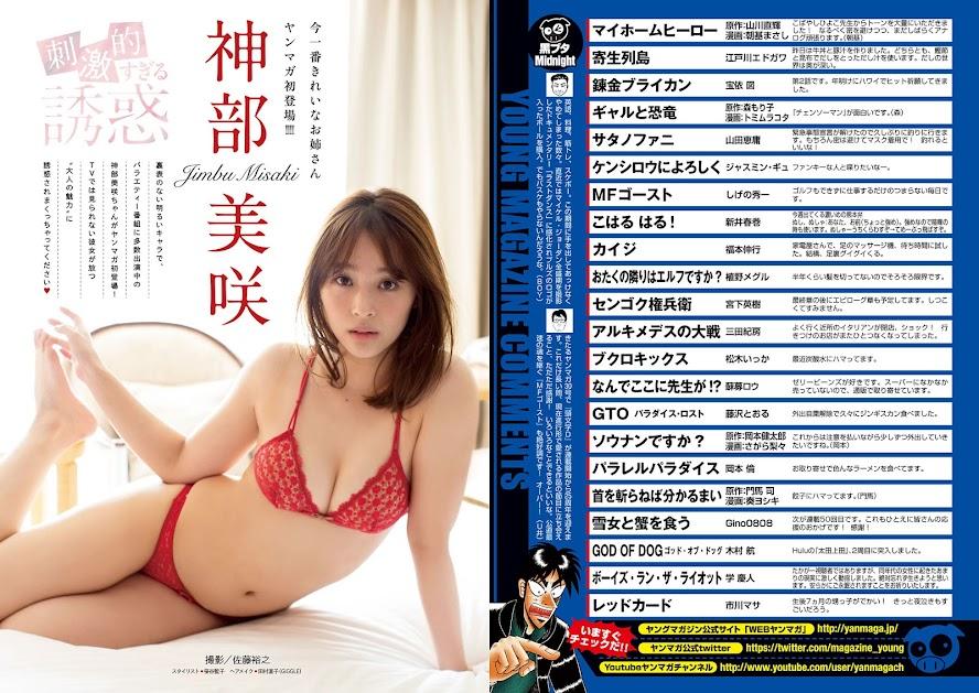 [Young Magazine] 2020 No.28 沢口愛華 神部美咲