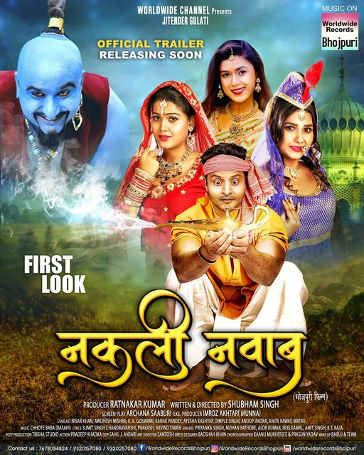 Bhojpuri movie Nakli Nawab 2021 wiki - Here is the Nakli Nawab Movie full star star-cast, Release date, Actor, actress. Song name, photo, poster, trailer, wallpaper