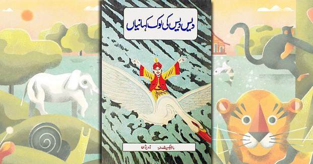 des-des-ki-lok-kahaniyan-urdu