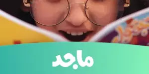 قناة تعليمية ترفيهية للأطفال