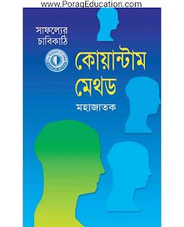 কোয়ান্টাম মেথড মহাজাতক pdf