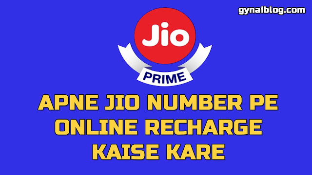 Jio Mobile, Reliance Jio, Jio New Offer, Jio Online Recharge