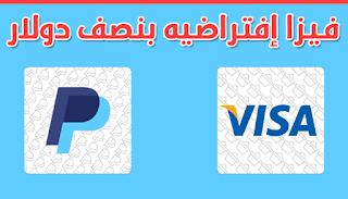 فيزا افتراضيه-virtual visacard