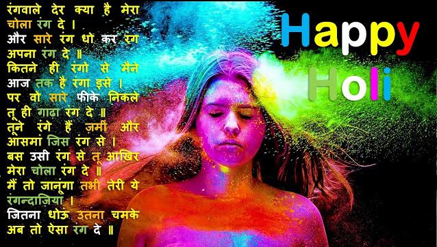Happy Holi Whatsapp Status Photo in Hindi