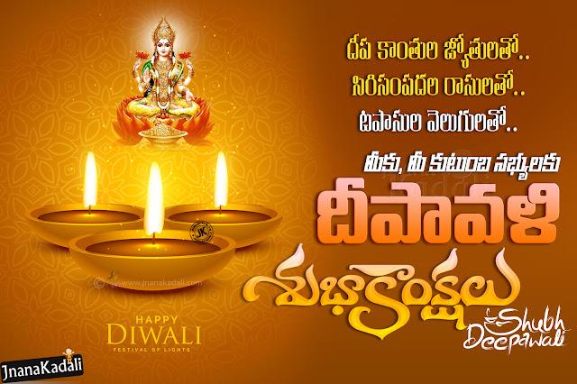 best telugu deepavali greetings, happy deepavali messages in telugu, telugu deepavali hd wallpapers