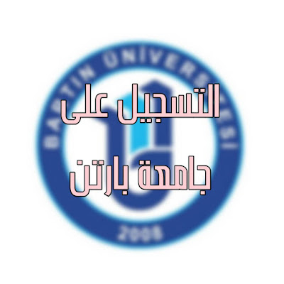 Bartin University جامعة بارتين موعد التسجيل وجميع التفاصيل