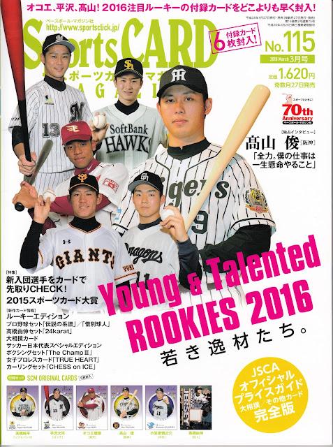 Sports Card Magazine #115