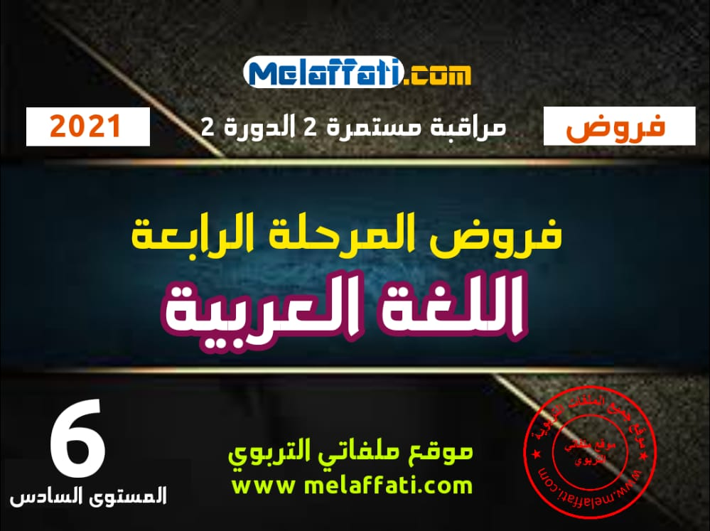 فرض المرحلة 4 اللغة العربية المستوى الخامس 2021