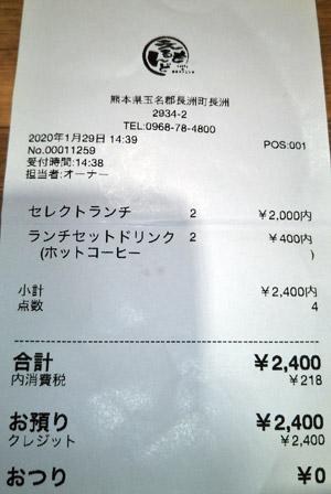 えるもんど 2020/1/29 飲食のレシート