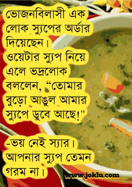 Cold soup Bengali short joke