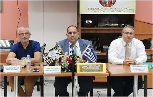 Στο Ξυλόκαστρο συνεδρίασε η Ομοσπονδία Εμπορίου και Επιχειρηματικότητας Πελοποννήσου